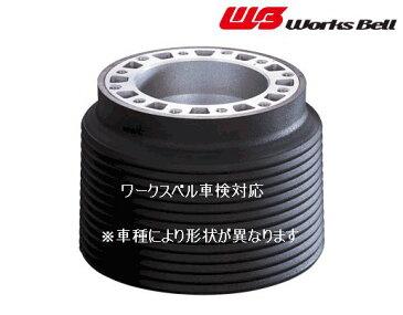 Works Bell(ワークスベル)ユニバーサルハブキット(ステアリングボス)コペン L880 H14/6〜26/5 SRS装備用 品番:709