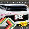 【AWESOME/オーサム】ナンバープレートフレームシリコンカバー1個入り(全16色)選択肢よりお選びください