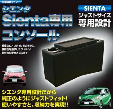 伊藤製作所(IT Roman)ジャストサイズ専用設計センターコンソールシエンタ 170系・175系 品番:SIC-1 ブラック