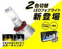 SPHERE LIGHT(スフィアライト)スフィアLED for フォグ デュ...