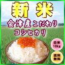 お米の味を美味しくする土地と気温の寒暖の差、お天道様の陽射し三拍子が揃っている会津のこだ...