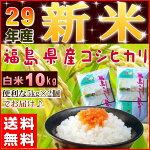 『福島県浜通り産コシヒカリ白米10K』