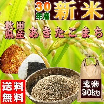 『秋田県産あきたこまち玄米30K』