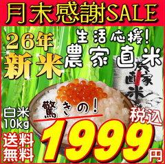 【26年度産】【新米】【送料無料】【訳あり】ですが当店一番人気!いっぺん食べてみてください...
