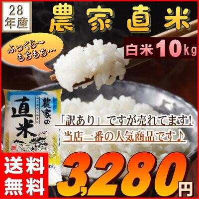 『農家直米白米10kg』