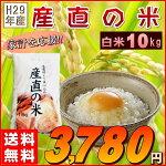 『*産直の米*白米10K』