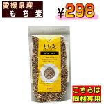 ◆同梱専用◆送料別『愛媛県産もち麦100g』雑穀米【同梱おススメ】