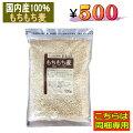 ◆同梱専用◆送料別『国内産100%もちもち麦500g』
