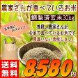 お米 30kg 送料無料 国内産ブレンド米『農家さんが食べているお米(調製玄米30kg)』【RCP】