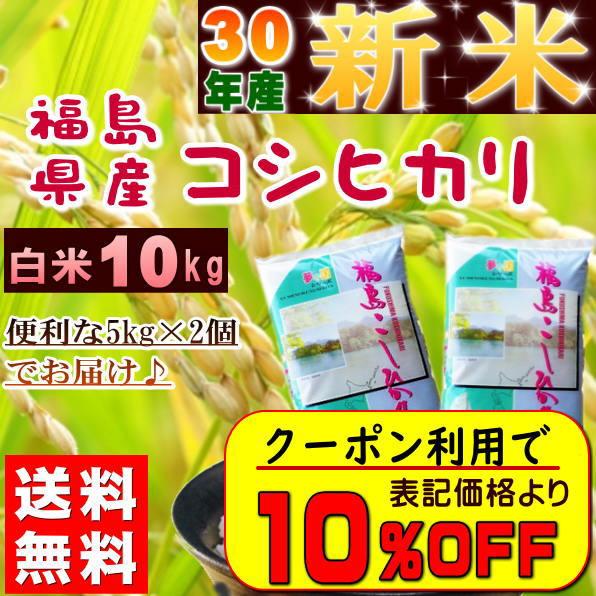 コシヒカリ 10kg(5kg×2袋) 新米 福島県産 お米 30年産 送料無料 クーポン利用で10%OFF『30年福島県産コシヒカリ(白米5kg×2)』 【RCP】