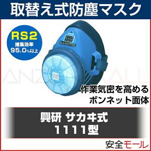 【興研】防塵マスク 取替え式 ...