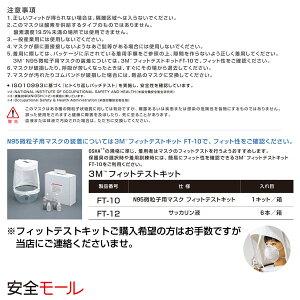 医療用N95マスク1870-N95(20枚入)の注意事項およびフィットチェックのご案内