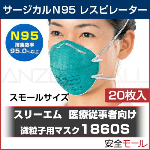 PM2.5対応 医療用 (3M/スリーエム) 防塵マスク 1860S-N95 (20枚入) PM2.5 女性 マスク N95規格 (地...