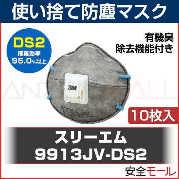 3M/スリーエム 使い捨て式 防塵マスク 9913JV-DS2(10枚入) 活性炭フィルター付 マスク PM2.5 大気汚染 火山灰対策 防じんマスク(地震対策)