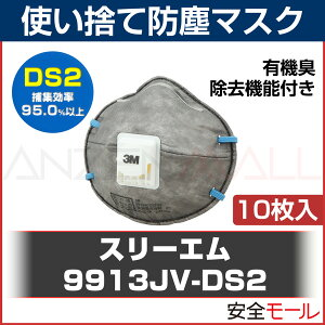3M/スリーエム使い捨て式防塵マスク9913JV-DS2(10枚入)活性炭フィルター付マスクPM2.5大気汚染火山灰対策防じんマスク(地震対策)
