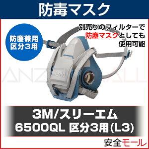 3M/スリーエム 防毒マスク 650...
