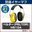 イヤーマフ H510A ぺルター製 (遮音値/NRR21dB) (3M/PELTOR) (防音/しゃ音/騒音対策/イヤマフ)【RCP】