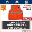 3M/スリーエム 高視認性反射ベスト SVB-02R オレンジ(1枚入り)(送料無料・あす楽)