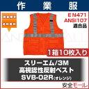 3M/スリーエム 高視認性反射ベスト SVB-02R オレンジ(1箱10枚入り)