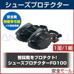 安全靴シューズプロテクターフットガードックFG100【お使いのシューズが安全靴に変身】