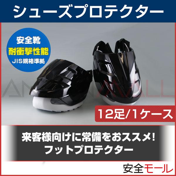安全靴 シューズセーフティプロテクターフットプロテクター(12足/1ケース)【お使いのシューズが安全靴に変身】:安全モール