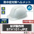 【タニザワ/谷沢製作所】防災ヘルメット エアライト FRP素材 ST#101-JPZ ヘルメット 防災 地震対策 Helmet ぼうさい