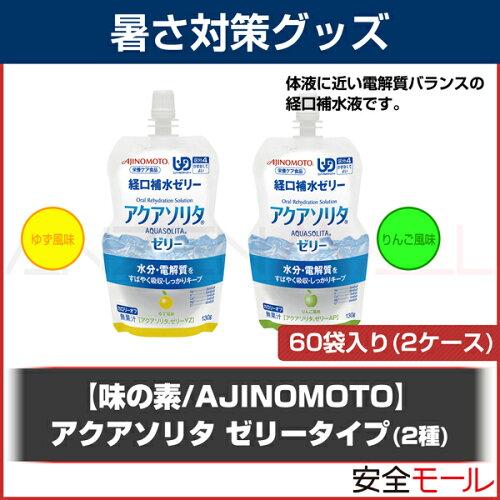経口補水液 アクアソリタゼリータイプ 130g (30袋入りx2ケース) TB-8005【暑...