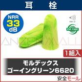 耳栓 ゴーイングリーン 6620 (1組) (遮音値/NRR:33dB)【MOLDEX モルデックス】睡眠 遮音 防音 飛行機対策 みみせん 耳せん【RCP】