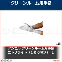 アンセル クリーンルーム用手袋 ニトリライト(100枚入) L NO93311L 1袋