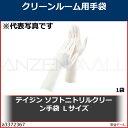 テイジン ソフトニトリルクリーン手袋 Lサイズ SNBRLPC1000HG12L 1袋