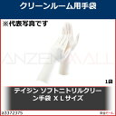 テイジン ソフトニトリルクリーン手袋 XLサイズ SNBRLPC1000HG12XL 1袋