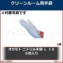 オカモト ニトリル手袋 L 100枚入り GT1551L 1袋