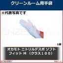 オカモト ニトリルデスポ ソフトフィット M (クラス100) GT1584M 1袋