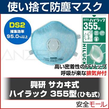 限定入荷 興研 マスク PM2.5 ハイラック355 使い捨て式 防塵マスク 2本ひも式 (10枚入) DS2 粉塵 作業用 医療用 大気汚染 火山灰対策 防じんマスク(地震対策)