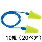 3M/スリーエム 耳栓 プッシュインコード付 10組 (NRR:30dB) 防音 騒音対策 耳せん みみせん