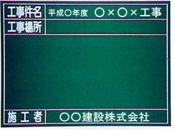 黒板工事用黒板撮影用黒板NO.6