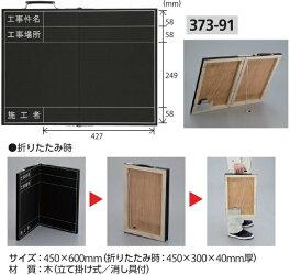 収納バック入り「折たたみ式黒板」工事用黒板撮影用黒板373-91・93450×600mm