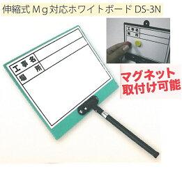伸縮式ホワイトボードマグネット対応DS-2N土牛産業【ゆうパケ対応商品】