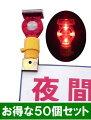 LED工事保安灯点滅灯ソーラー式セフティフラッシュ(取付金具付)10本セット