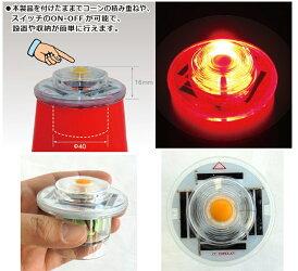 LED工事保安灯点滅灯ソーラー式セフティフラッシュ(取付金具付)