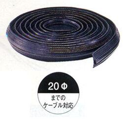 コードプロテクターφ20×10m電線ケーブル・水道管・ホースの保護に