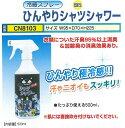 熱中症対策用品 冷感スプレー ひんやりシャツシャワー  CN...