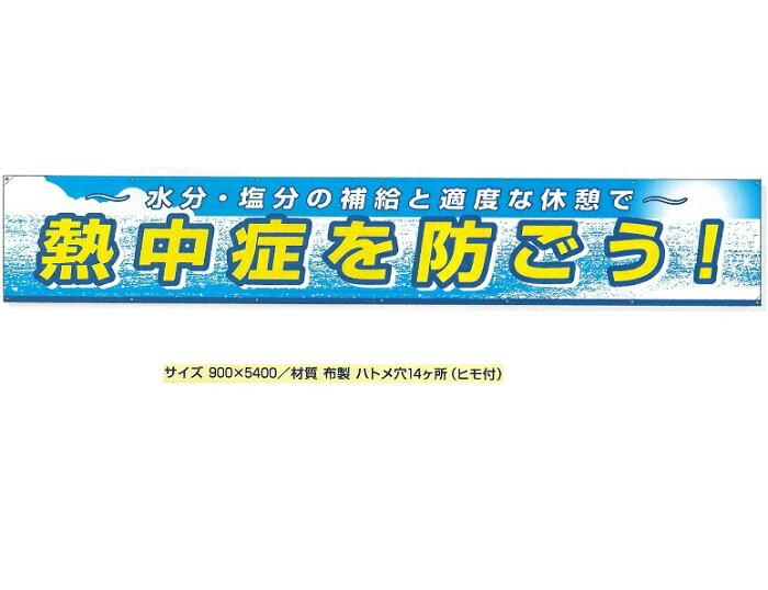 熱中症対策用品 横断幕「熱中症を防ごう」 900×5400mm CN1055