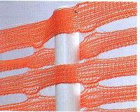 オレンジネットフェンスORN-1501m×50m