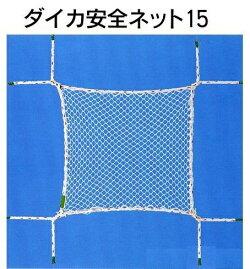 ダイカネット15安全ネット墜落・転落防止ネット落下物防止ネット5×55枚セット