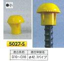 鉄筋・単管用キャップ D10〜16mm・φ42.7mm用 つくキャップ 50個セット 5027-S