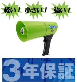 メガホンハンドマイクかるーいホン緑4.5WTD-501G