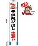 歩きスマホ禁止看板自立タイプ280×1400