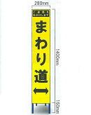 工事用スリムサイズ看板イエロー蛍光高輝度反射「まわり道看板」(鉄枠付き)SY-62LYW