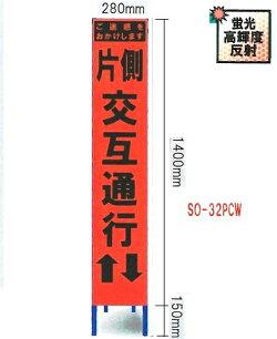 工事用スリムサイズ看板オレンジ蛍光高輝度反射「片側交互通行看板」(鉄枠付き)SO-32PCW